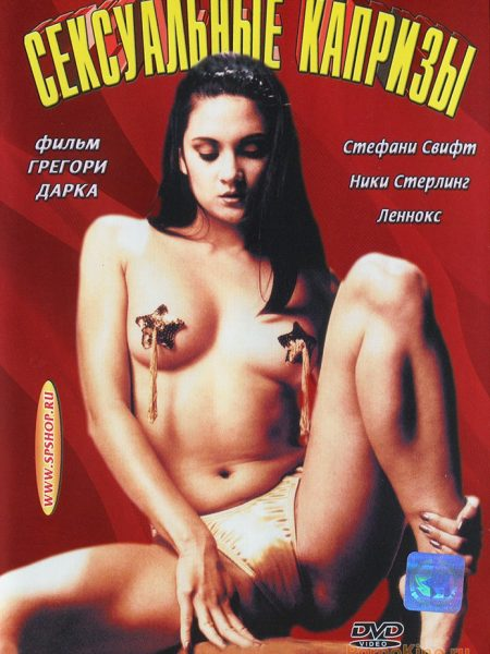 Sex freaks (1995) +18 film erotik izle
